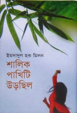 Shalik Pakhiti Urchilo by Imdadul Haque Milon (Boi Mela 2012)