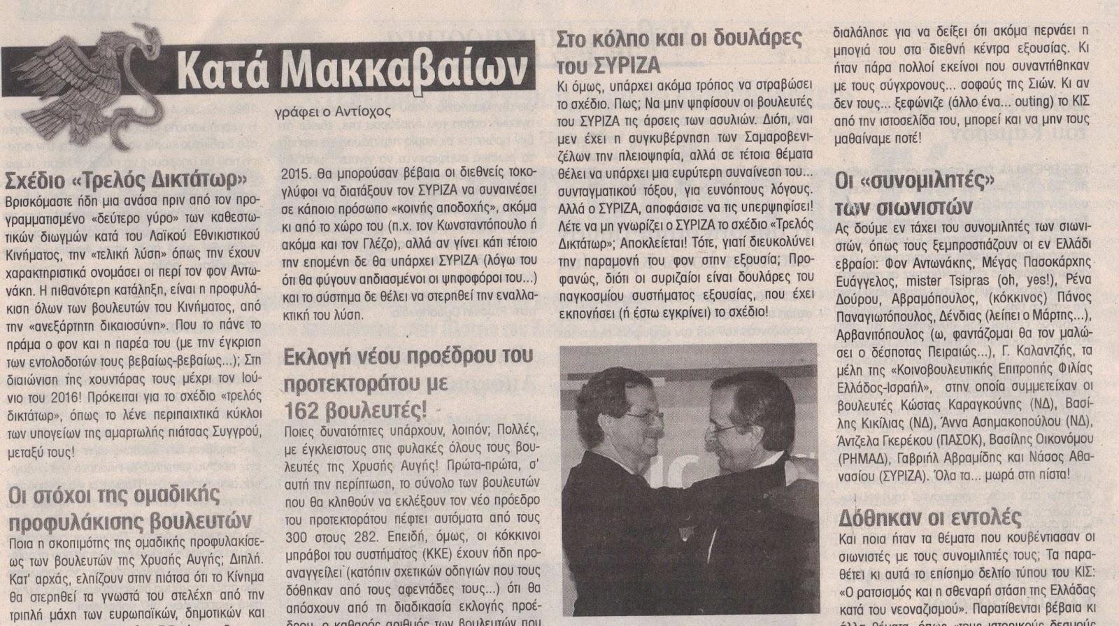 Κατά Μακκαβαίων...γράφει ο Αντίοχος από την εφημερίδα  Χρυσή Αυγή που κυκλοφορεί