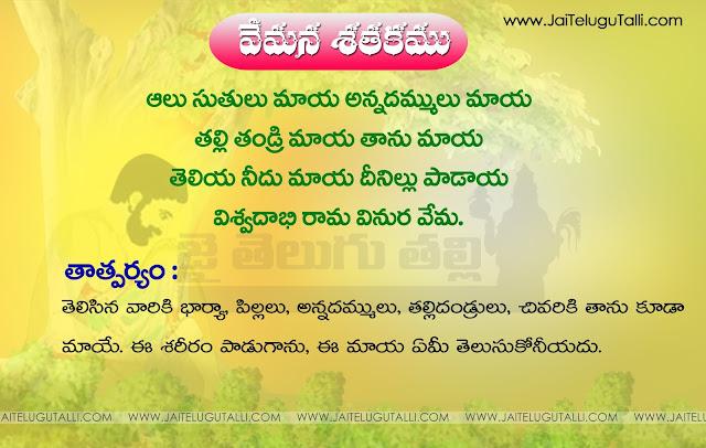 Satakamulu Telugu Pdf
