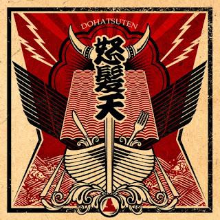 Dohatsuten 怒髪天 - Dream Vikings ドリーム・バイキングス