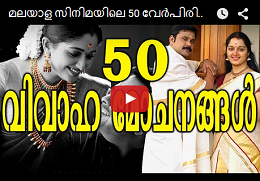 50 divorces in Malayalam film industry