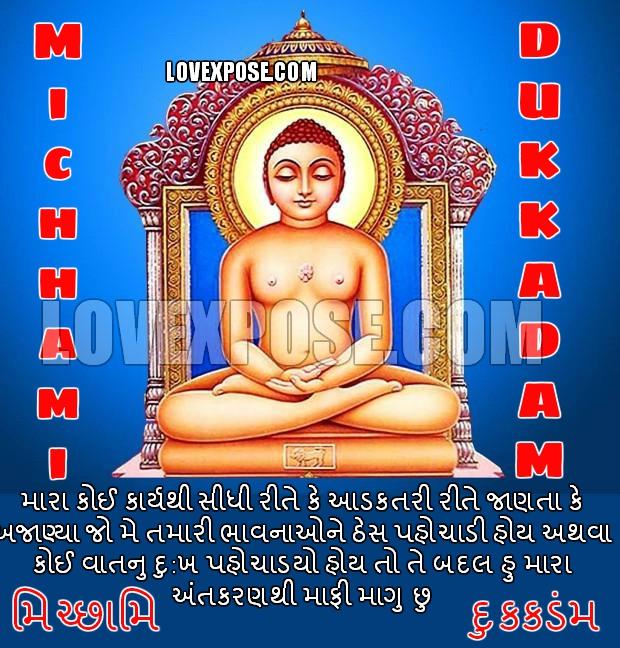 Michhami Dukkadam Gujrati wishes msg greetings
