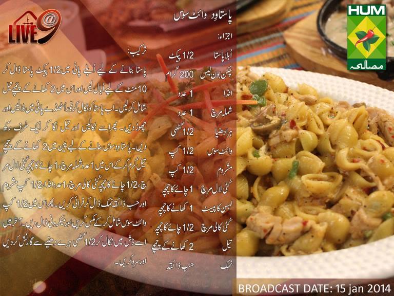 Pasta In White Sauce Recipe Urdu English By Chef Gulzar