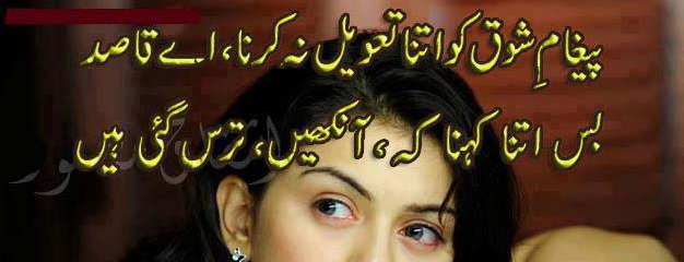 2 Lines Urdu Poetry Wallpapers Form of Urdu 2 Line Poetry