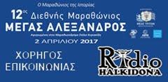 12ος Διεθνής Μαραθώνιος ΜΕΓΑΣ ΑΛΕΞΑΝΔΡΟΣ