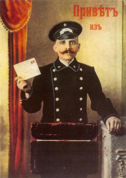 vintage style picture of a postman, probably Russian, holding up a postcard