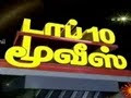 topm Top 10 Movies 10 03 2013 – Sun Tv Show