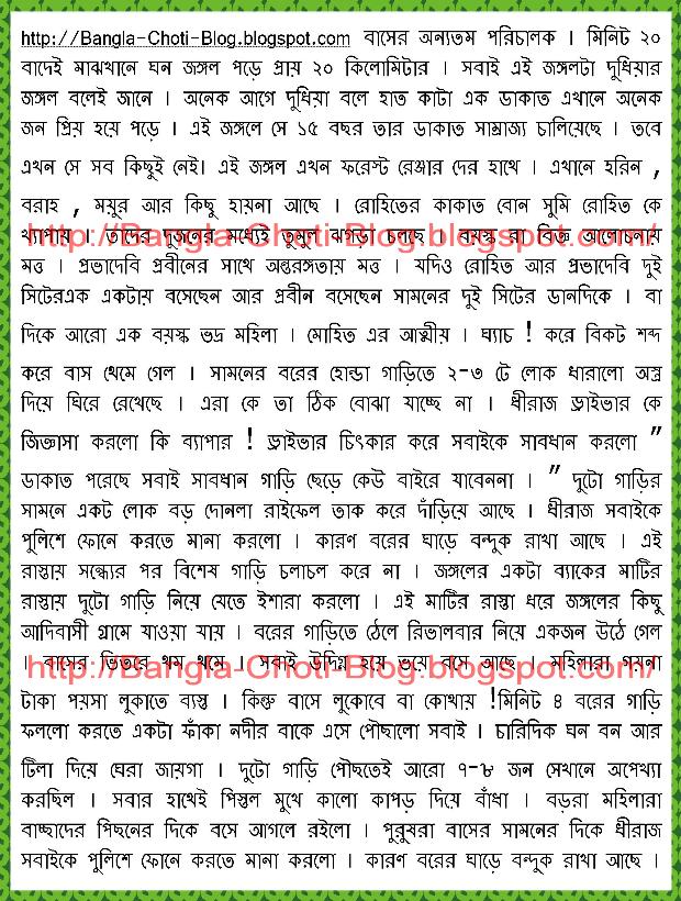 Boudir Guder Golpo In Bangla Font - Keywordsfind.com