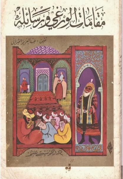 مقامات الورغي ورسائله - عبد العزيز الفيزاني pdf