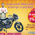 TVS Bike Diwali offers: TVS Star City at 0% Interest Rate
