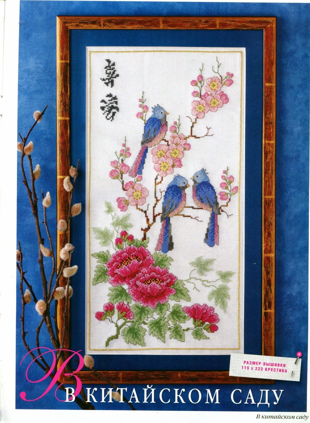 схемы для вышивки на китайском