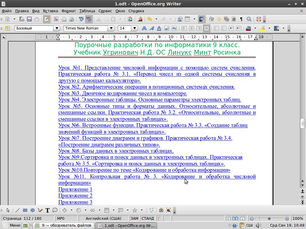pdf информатика угринович 10 класс