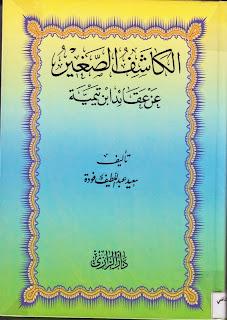 Aqidah Ibnu Taimiyah