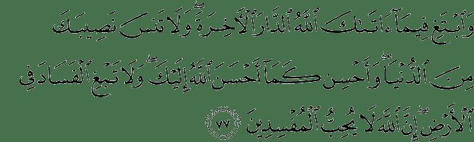 Surat Al Qashash ayat 77