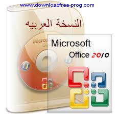 تحميل برنامج Office 2010 عربي كامل