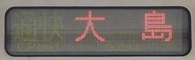 京王電鉄 通勤快速 大島行き 10-300形行先