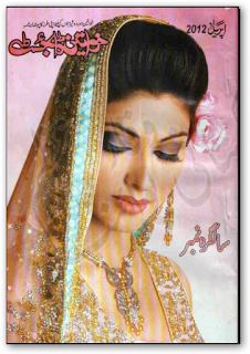 Khawateen Digest April 2012 Free Download