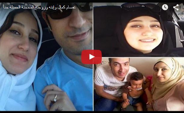 بالصور : عصام كمال وإبنه وزوجته المحجبة الجميلة جداً