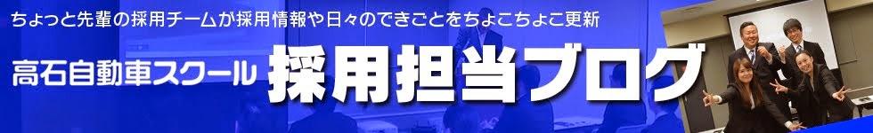 高石自動車スクール【採用担当ブログ】