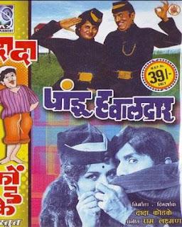 Pandu Hawaldar mp3 songs