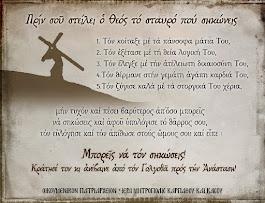 Ο σταυρός που σηκώνεις....