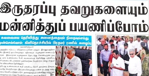 News paper in Sri Lanka : 16-02-2019
