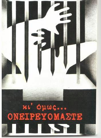 Έκδοση από τον ''ΟΝΗΣΙΜΟ'' με ποιήματα κρατουμένων του Κ.Κ Αλικαρνασσού