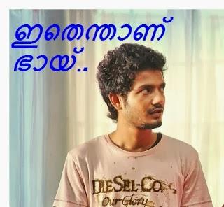 ithenthaanu bhai - Malayalam Dialogues
