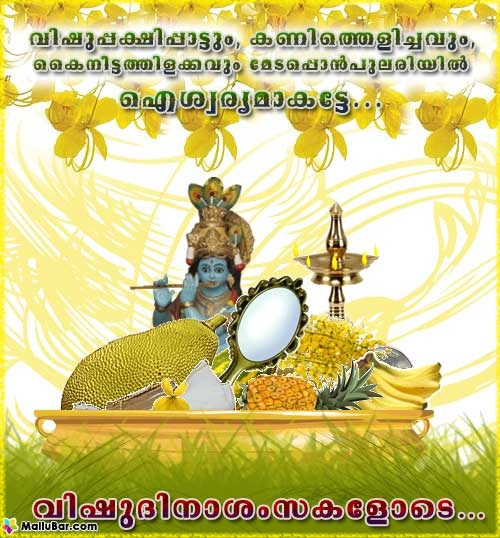 Free Sending Happy Vishu Wishes Messages with Pictures in Malayalam to ...