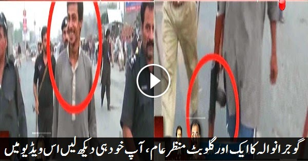 """ANOTHER """"GULLU BUTT"""" SURFACES IN GUJRANWALA"""