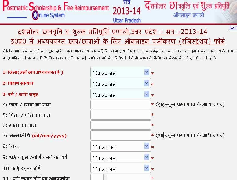 UP Scholarship Application Form for Intermediate Degree Colleges ...