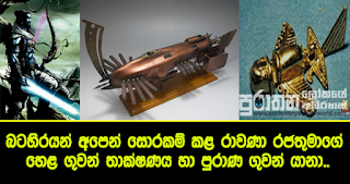 Great-king-Ravana's-aviation-technology-and-ancient-aircraft