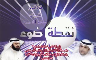 النائب الدكتور وليد الطبطبائي في برنامج نقطه ضوء على قناة اليوم 16-6-2012