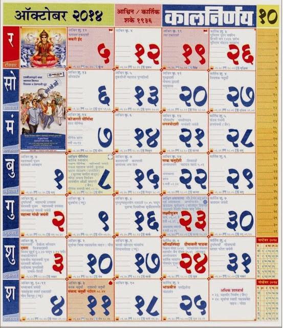 Kalnirnay October 2014 Marathi Calendar
