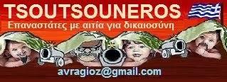 TSOUTSOUNEROS