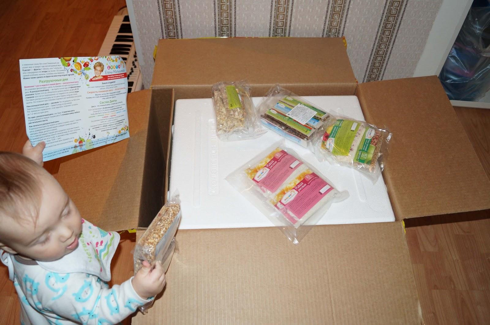 продукты от малышевой для похудения цена недели