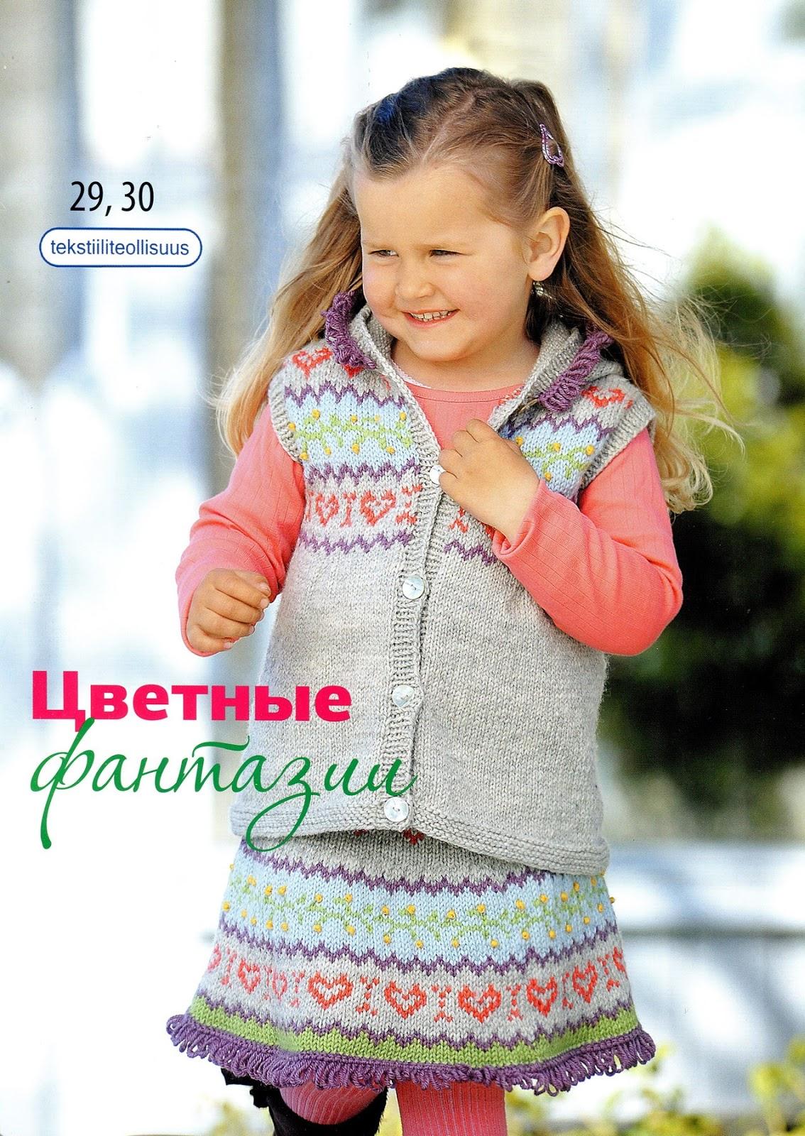 Детский костюм для девочки 2, 4, 6, 8 лет (юбка и жилет) раздел спицами вязаные кофты (свитеры) схемы.