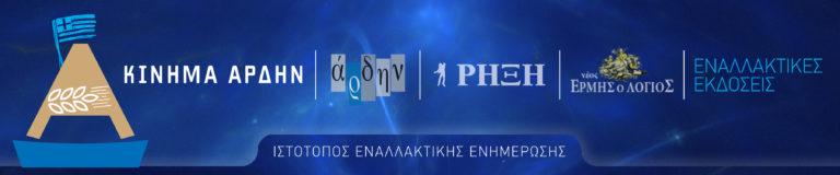 ΑΡΔΗΝ-ΡΗΞΗ-ΛΟΓΙΟΣ ΕΡΜΗΣ