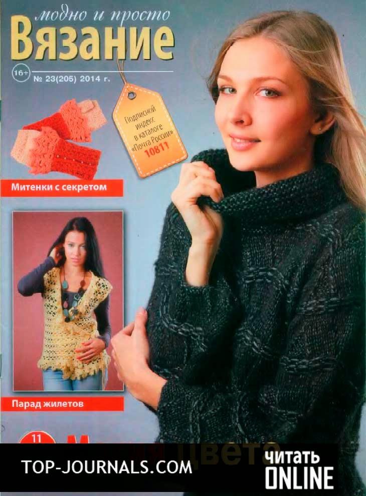Журналы по вязанию модное вязание 98