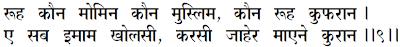 Sanandh Verse 20_9