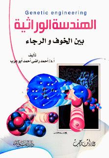 كتاب الهندسة الوراثية بين الخوف والرجاء - أحمد راضي أبو عرب