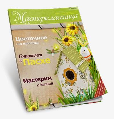 """Весенний номер журнала """"Мастерклассница"""" с моим стихотворным кроссвордом и сладким мастер-классом"""