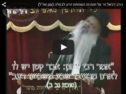 צפו-הרב דניאל זר על חומרת השחתת זרע לבטלה