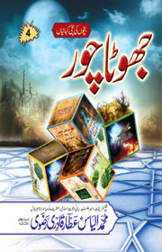 Jhoota Chor Urdu Islamic Book