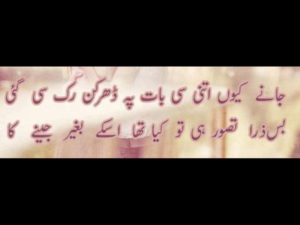 best sms poetry in urdu
