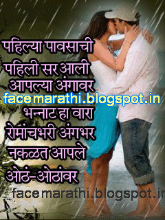 paus prem rain love in marathi girlfriend boyfriend
