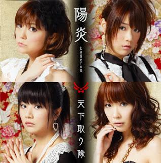 Sengoku Otome ~Momoiro Paradox~ OP ED Single - Kagerou