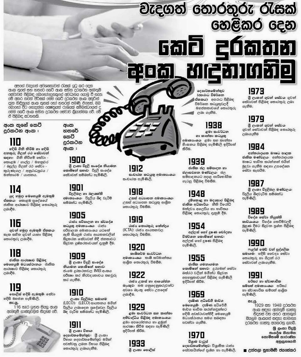 Short code Telephone numbers in Sri Lanka