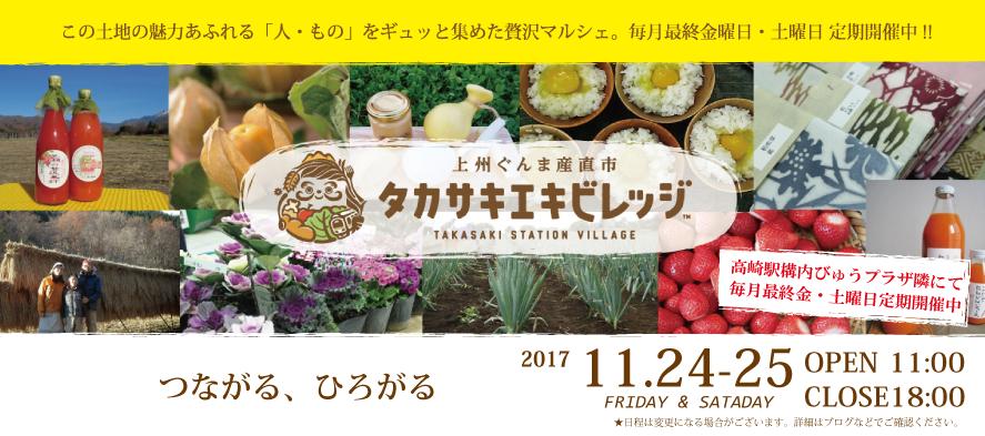 上州ぐんま産直市 タカサキエキビレッジ