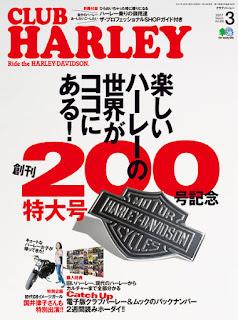 CLUB HARLEY (クラブハーレー)2017年03月号 Vol.200